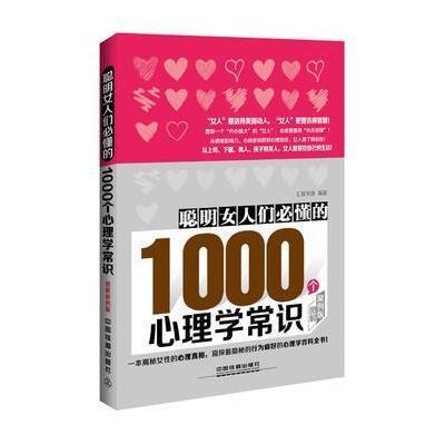 聰明女人們必懂的1000個心理學常識(圖解案例版)