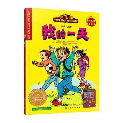 兒童英語分級親子共讀繪本(預備級)我的一天