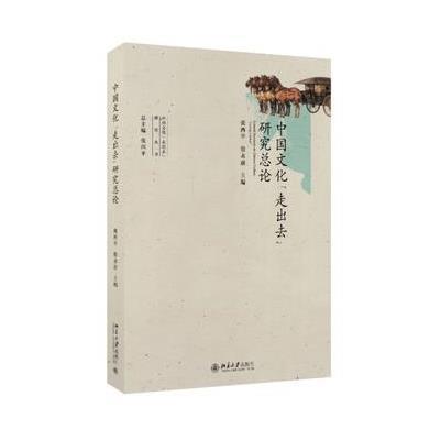 """123 中國文化""""走出去""""研究總論"""