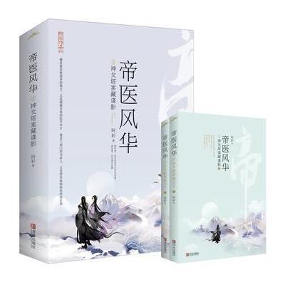 帝醫風華2神女塔案藏諜影(上、下冊)