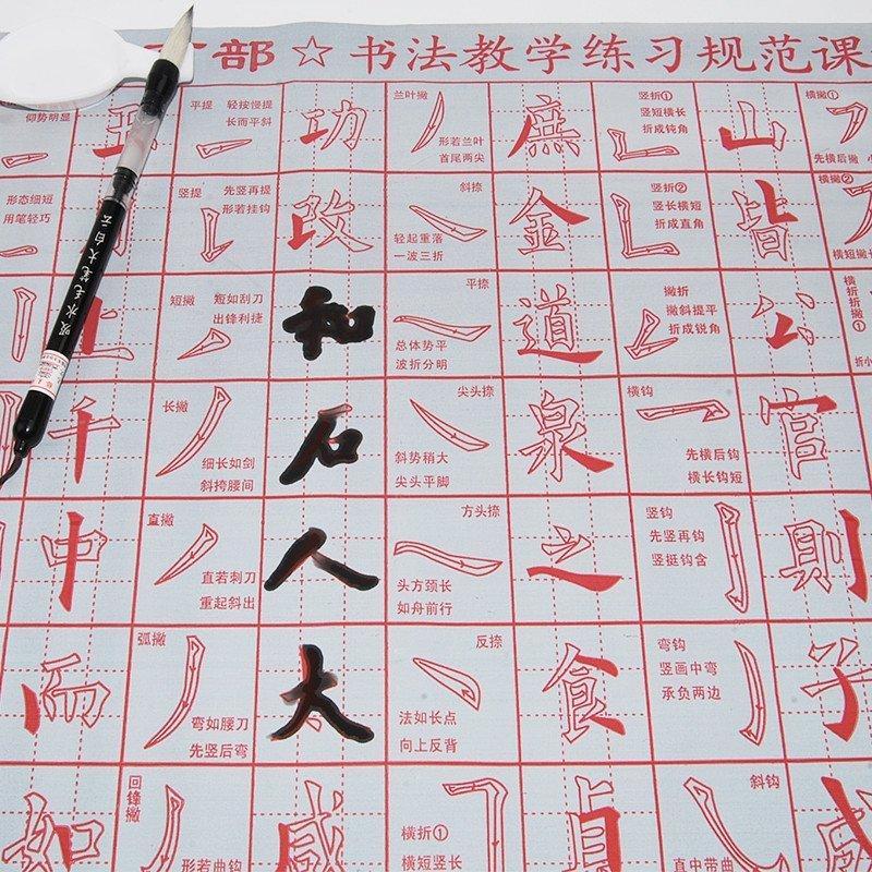 怎样写行书 行书入门练习教程 初级毛笔字帖 名人书法图片