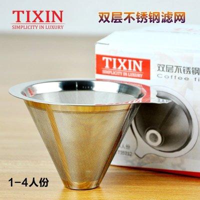 TIXIN/梯信 双层不锈钢咖啡过滤网 手冲免滤纸滴漏式分享壶滤杯器 T35232/1-4人份