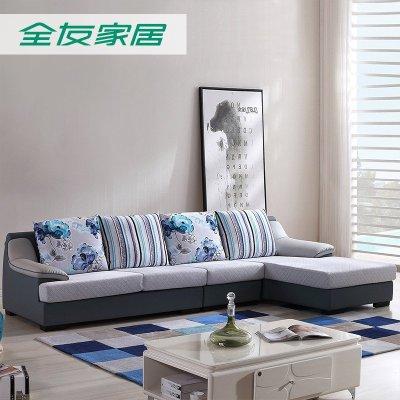 【送】全友家私 大小户型客厅沙发