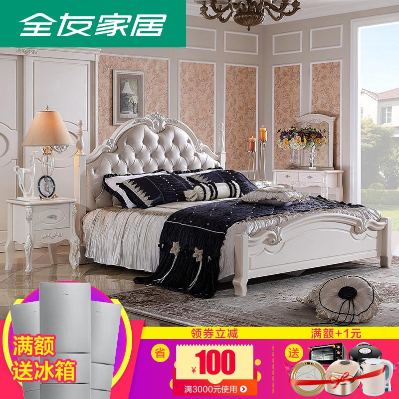全友家居 法式床 时尚大气欧式床双人床1.8米软靠床121502