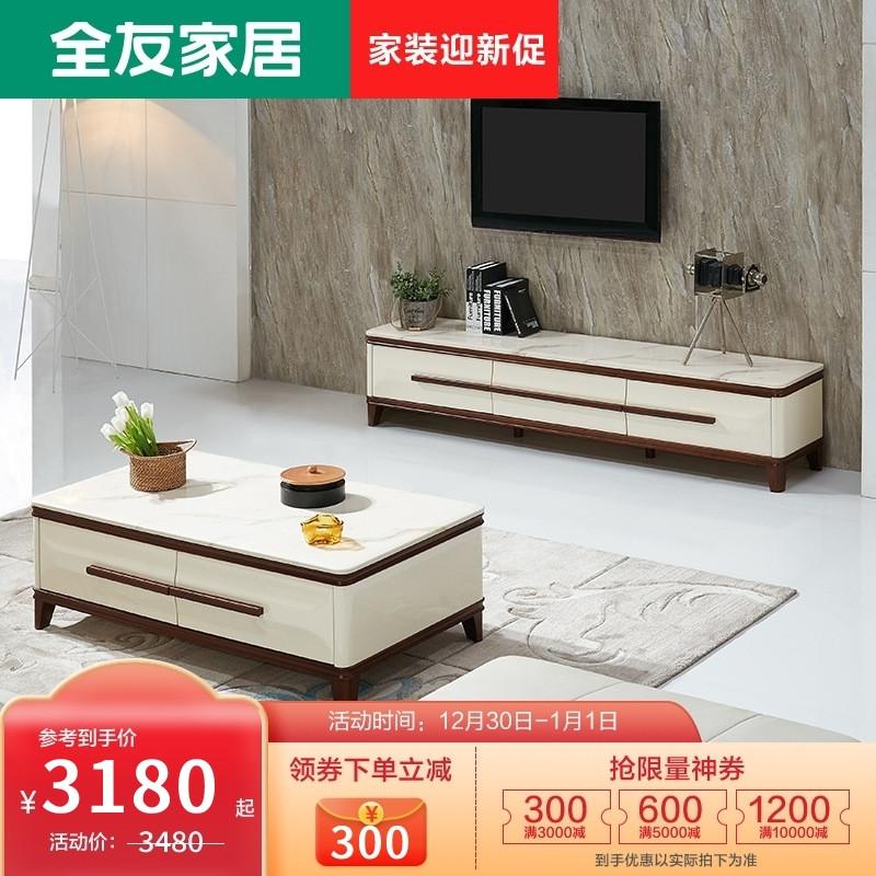 全友家居 北欧风格客厅家具 简约优质石材台面电视柜