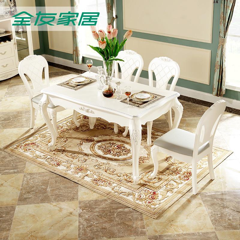 全友家居 法式欧式餐厅餐桌 长方形饭桌 餐厅家具组合