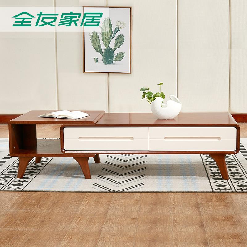 【新】全友家私 客厅家具套装 北欧风格实木茶几 电视