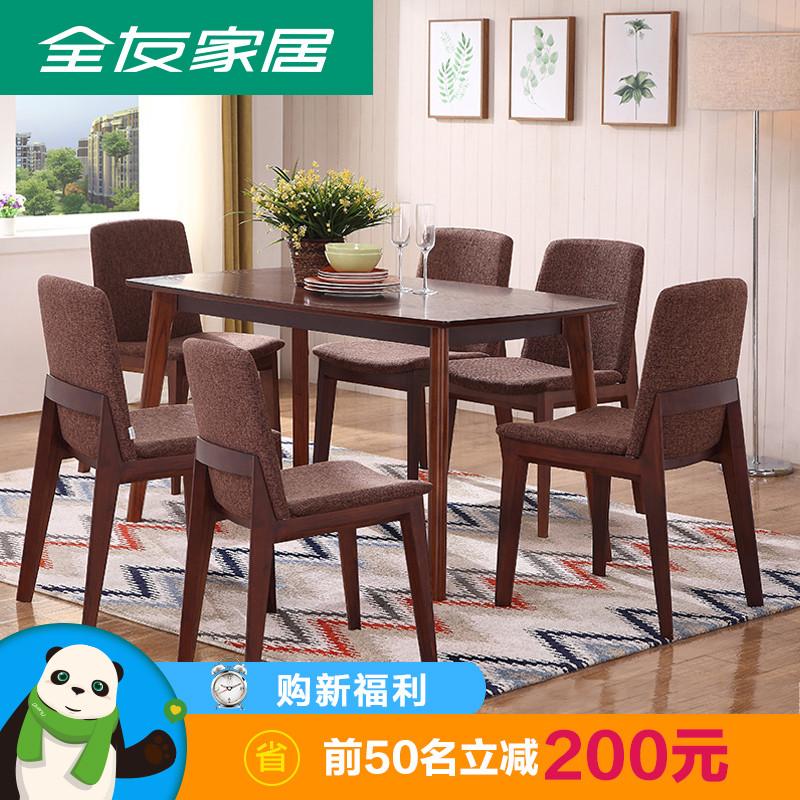 【买1送1】全友家居 时尚北欧餐桌 长方形餐桌椅 4椅6
