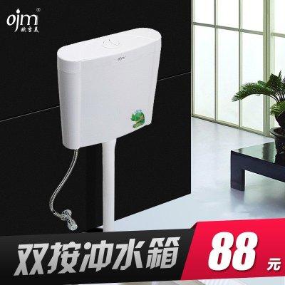 欧吉美 厕所水箱 蹲便器水箱卫浴冲水箱双按式超强冲力静音水箱OJM-02