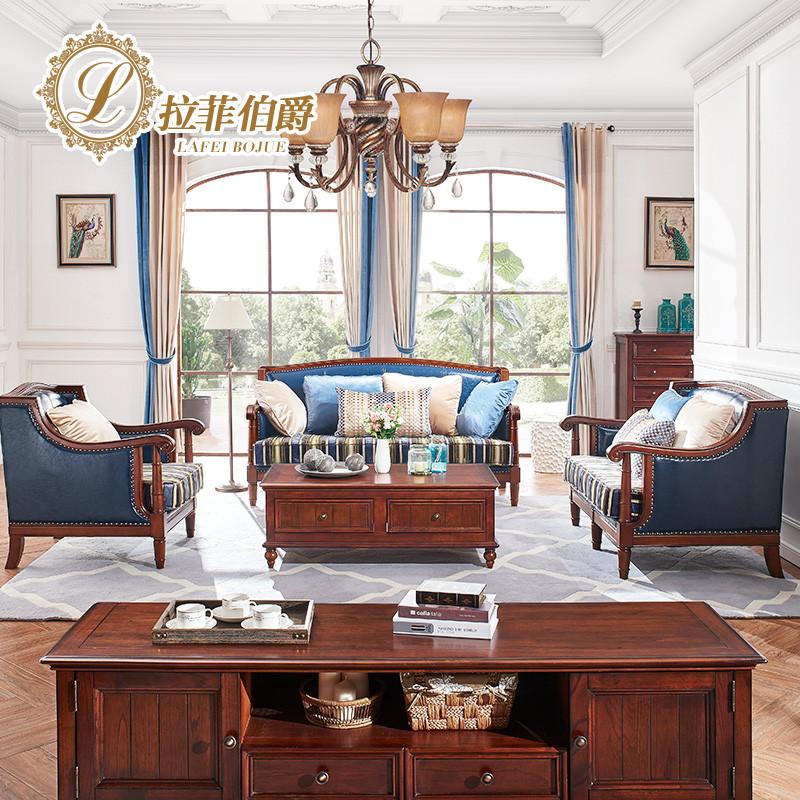 拉菲伯爵 沙发 布艺沙发 美式沙发 欧式实木沙发123人