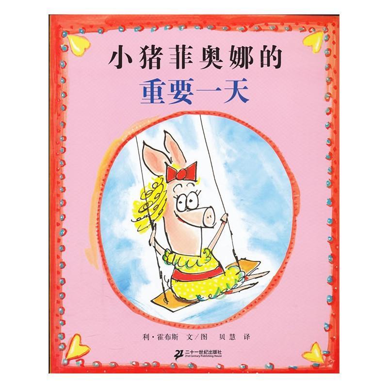 平装绘本图画故事书 亲子共读 幼儿园经典推荐儿童绘本书籍