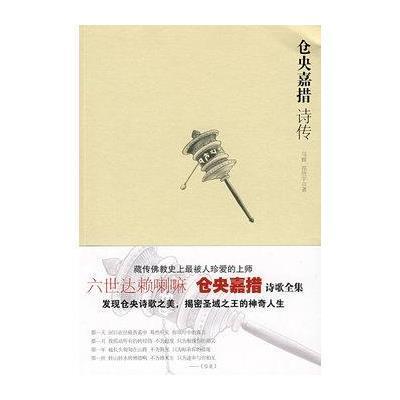 仓央嘉措诗传(藏传佛教史上最被人珍爱上师的人生传记,六世达赖仓央嘉措的诗歌全集)