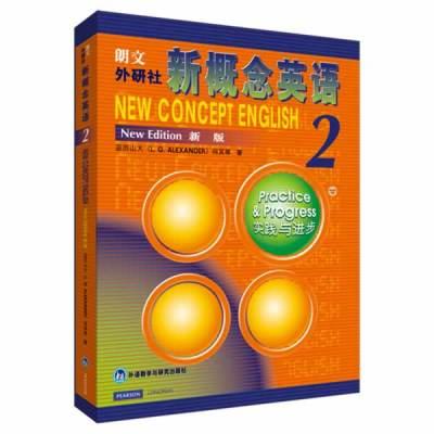 朗文.外研社新概念英语(2)(新版)