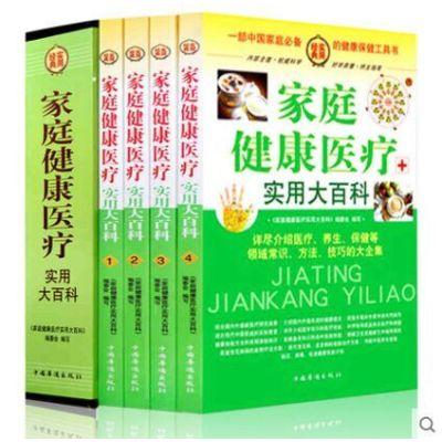 家庭健康醫療實用大百科(全四冊)健康與養生 常見病預防與治療 居家養生叢書 中國華僑出版社 暢銷書籍