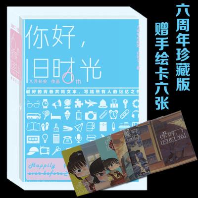 你好,旧时光 六周年珍藏版 套装共3册 八月长安著 中国现当代青春文学小说 赠旧时光手绘卡