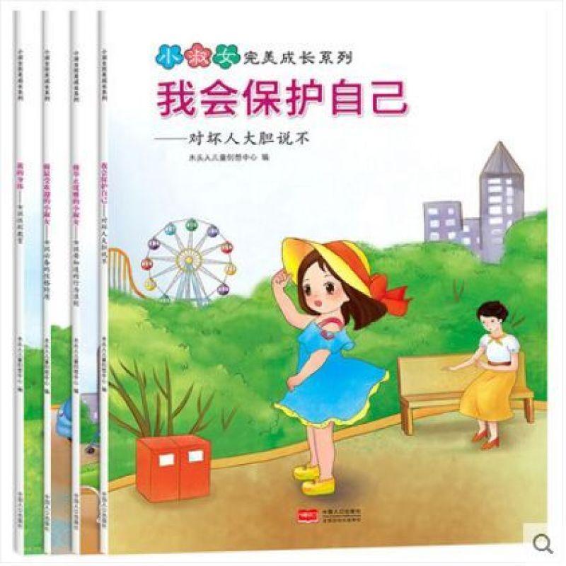 睡前故事书 儿童绘本3-6周岁 启蒙认知读物书 儿童宝宝幼儿绘本品格