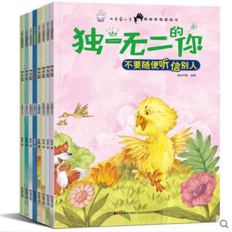 儿童绘本童话书幼儿睡前故事不要随便发脾气一年级儿童情商管理好性格