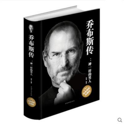 正版包郵喬布斯傳神一樣的男人史蒂夫·喬布斯傳人文社科成功勵志書籍喬幫主人物名人傳記自傳美國蘋果公司創始人經營暢銷書精裝版