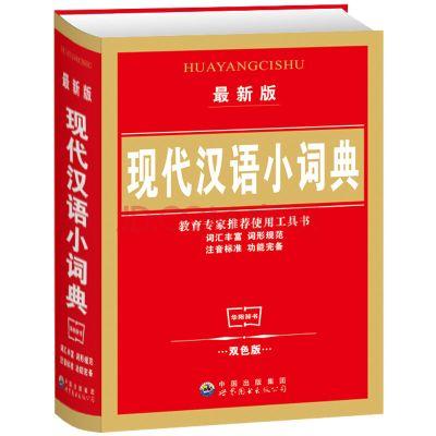 現代漢語小詞典(全新版) 中小學生必備實用多功能詞典字典雙色版工具書百科全書類詞典 教育專家推薦使用