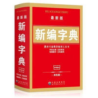 新編字典小學生1-6年級學習必備工具書學生字典雙色版可搭英漢詞典成語詞典新華字典多功能字典實用工具書