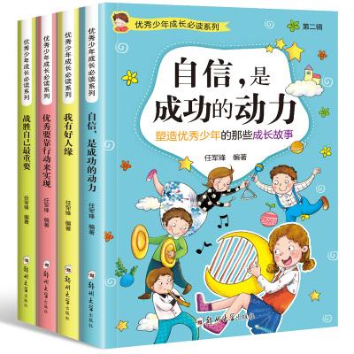 4册少年成长必读系列第二辑青少年儿童文学校园励志成长故事书籍7-10-12岁校园小说故事书 二三年级课外书一四五年级
