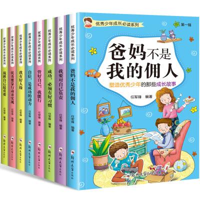 优秀少年成长必读8册 青少年儿童文学励志成长故事书籍 中小学生课外阅读物 培养孩子好习惯独立责任感信心情商提高