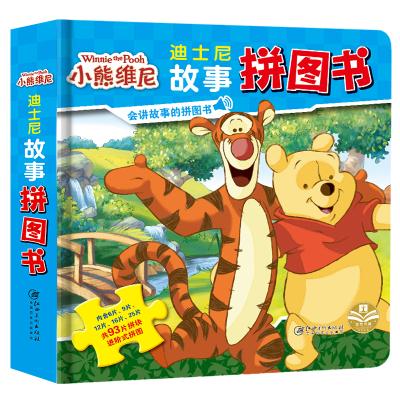 迪士尼故事拼圖書小熊維尼故事拼圖 會講故事的拼圖書 寶寶早教益智拼圖兒童玩具書 兒童拼圖93片進階式拼圖趣味游戲邏輯思維