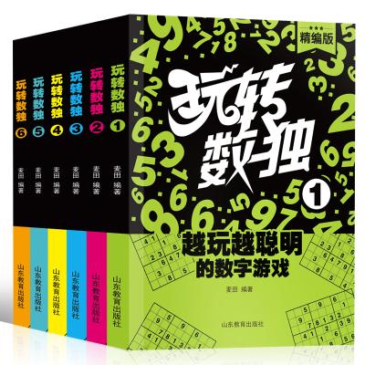 玩转数独合集全6册 聪明的人都玩的数独游戏书籍 入门高级填字强大脑聪明格 儿童成人版思维智力开发益智游戏书 九宫格童书