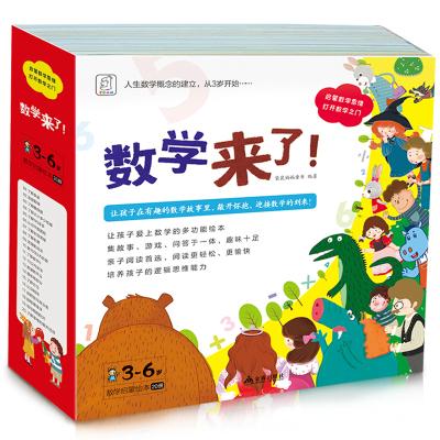 数学来了全20册 0-3-6岁儿童趣味启蒙 趣味数学 幼儿园大班数字阶梯入门 加减法算术 早教书 幼儿思维训练教材