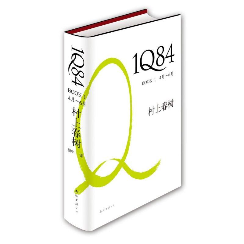1q84 book1 4月-6月