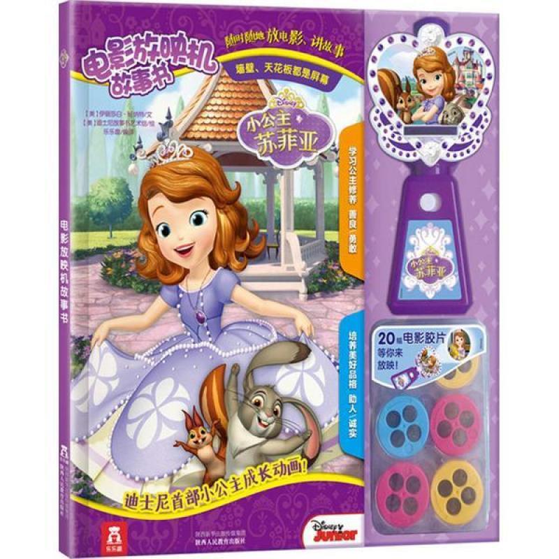 小公主苏菲亚电影放映机故事书