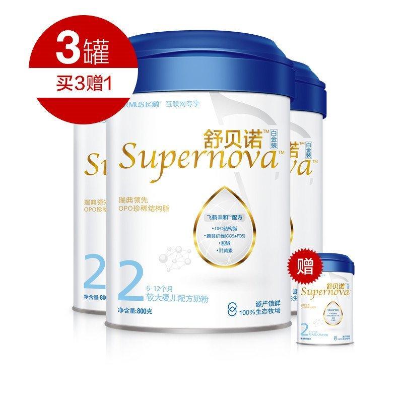 【劲爆6罐特惠】飞鹤舒贝诺 白金装2段(6-12个月) 较大婴儿牛奶粉800g