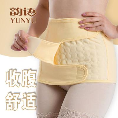 韻語 純棉收腹帶束腰產后順產剖腹產專用塑身孕產婦腹帶塑腹帶束腹女束縛帶