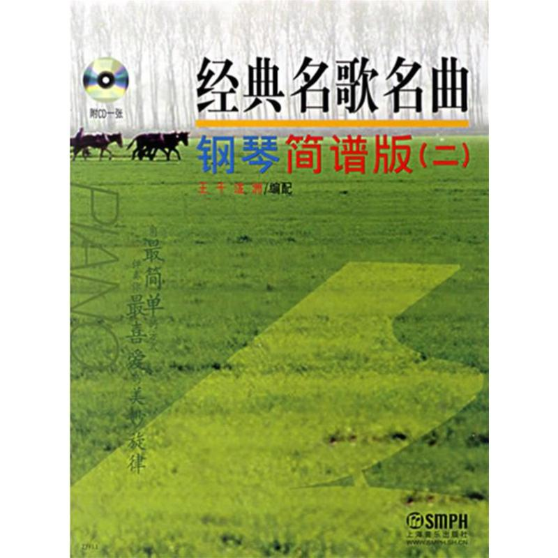 经典名歌名曲钢琴简谱版二-(附cd一张)