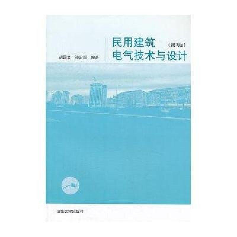 民用建筑电气技术与设计(第3版)