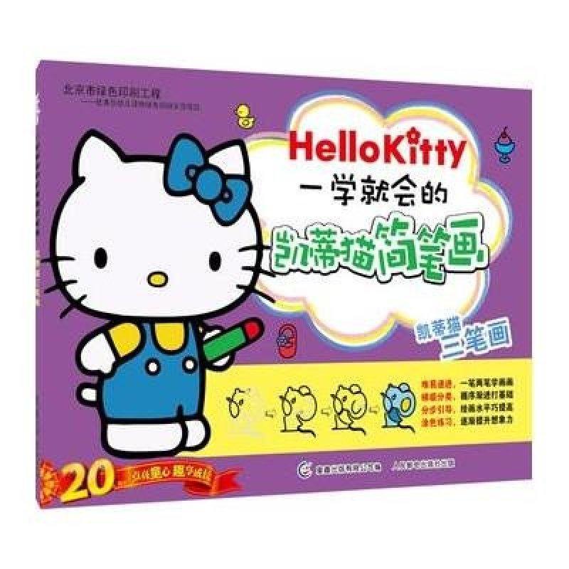 一学就会的凯蒂猫简笔画 凯蒂猫三笔画