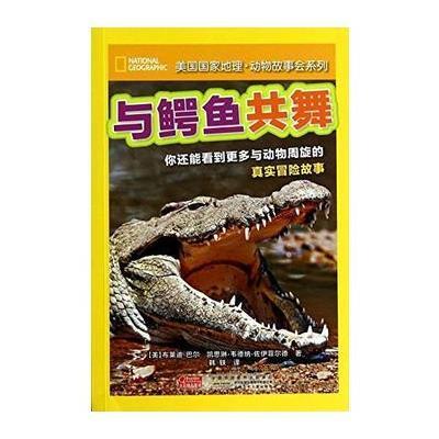 《美国国家地理动物故事会系列:与鳄鱼共舞》[美]