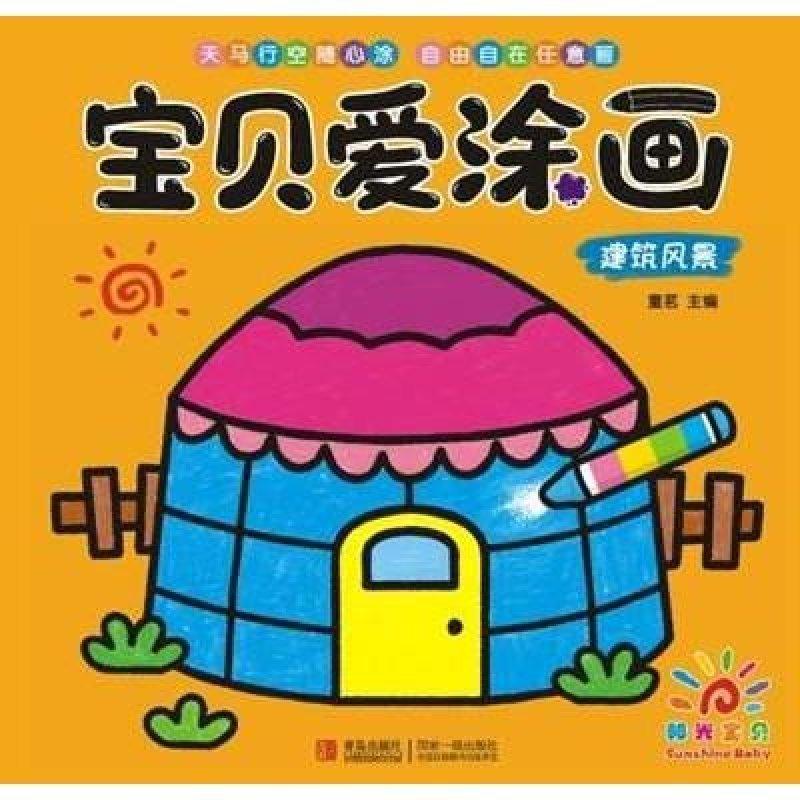 建筑风景-宝贝爱涂画 青岛出版社【价格 图片 品牌 】