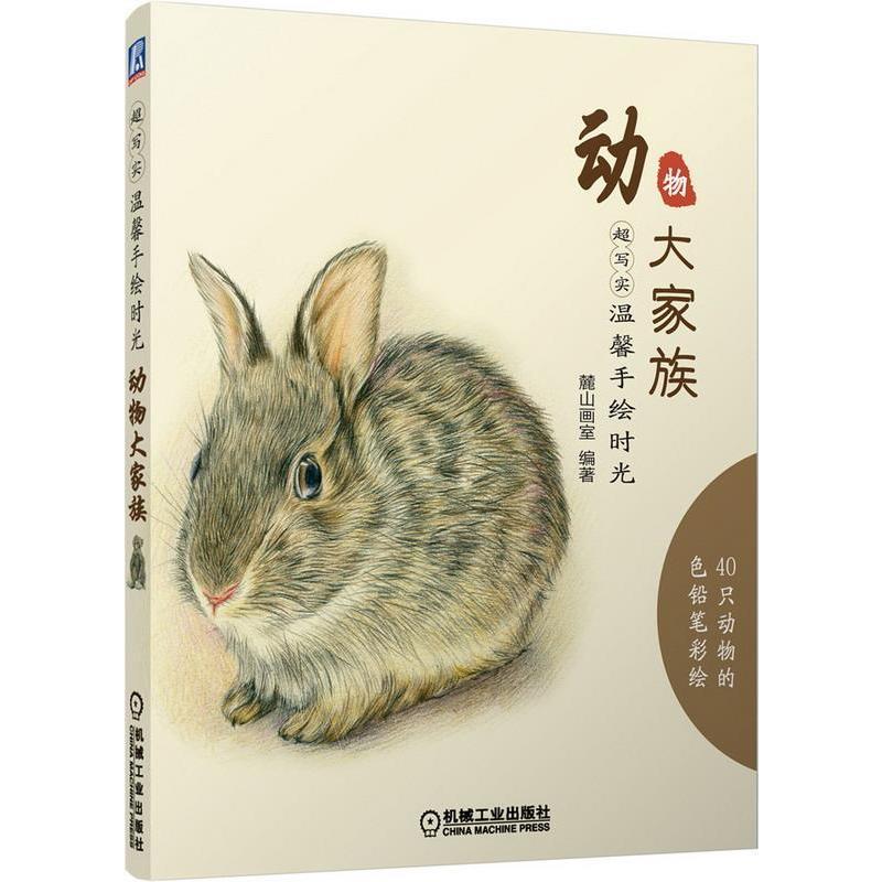 艺术/摄影/设计 机械工业出版社 动物大家族-超写实温馨手绘时光