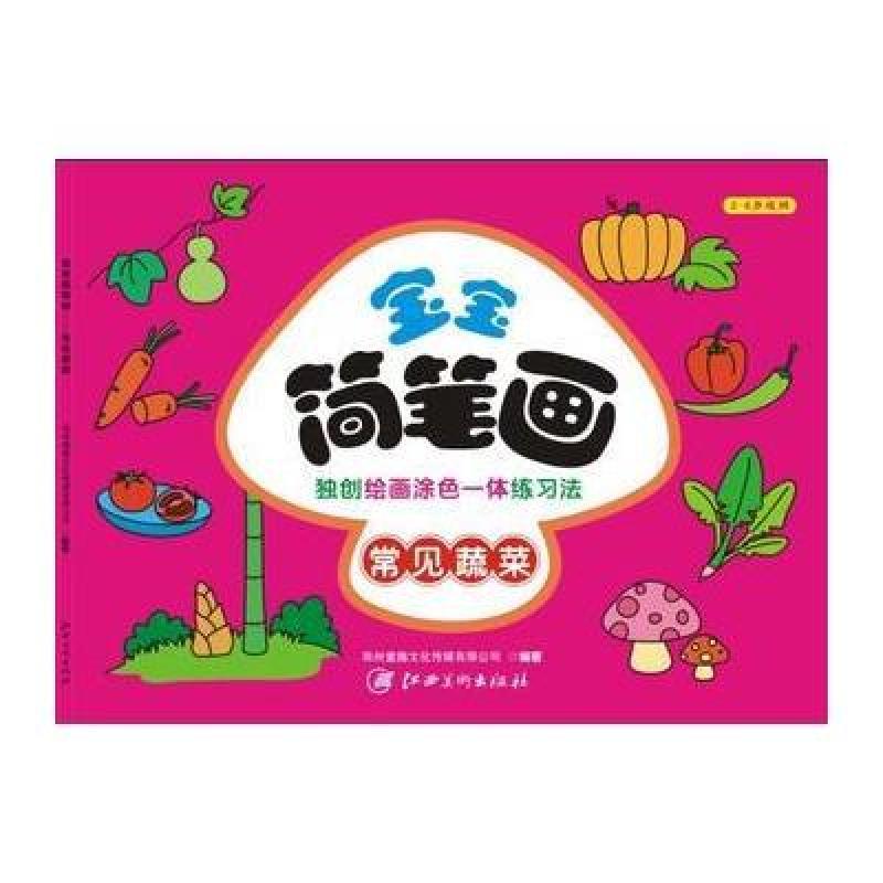 宝宝简笔画:常见蔬菜
