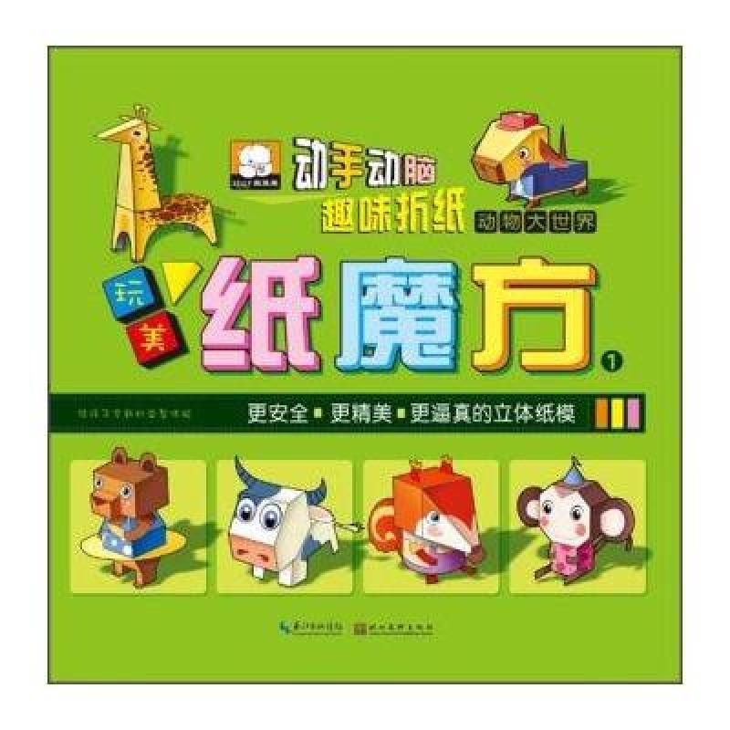 动物大世界-动手动脑趣味折纸-玩美纸魔方