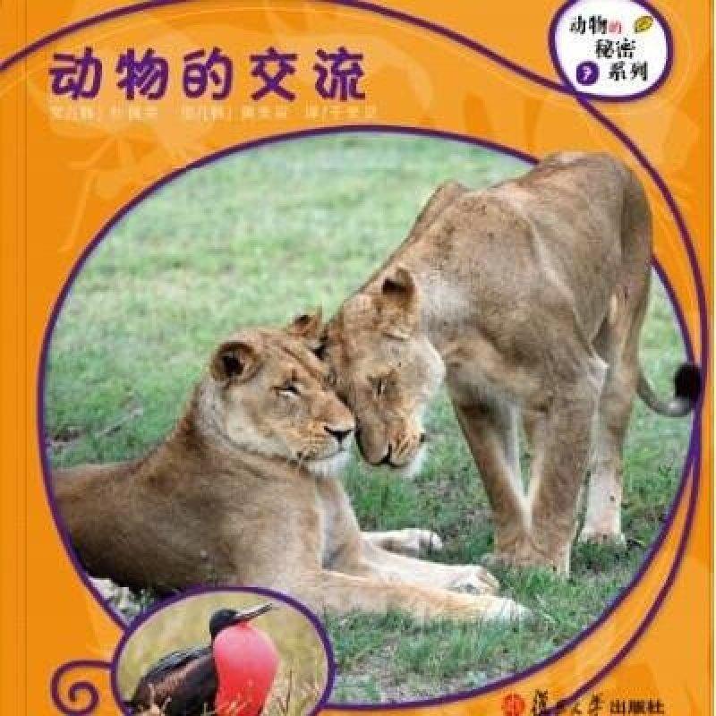 动物的交流-7