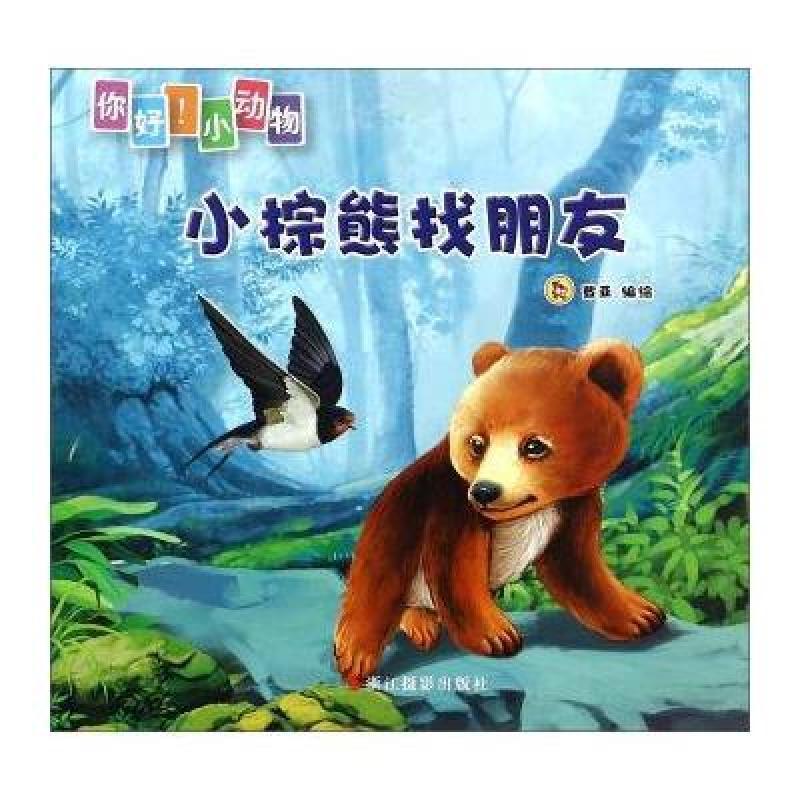 小动物:小棕熊找朋友》登亚 绘【摘要 书评 】