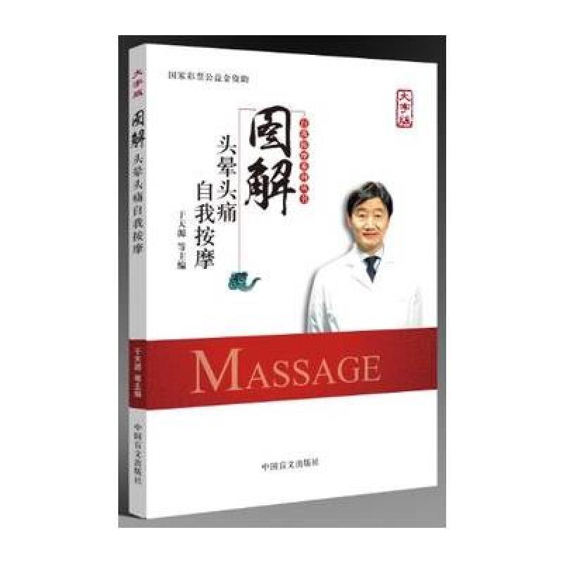 图解头晕头痛自我按摩(大字版) 中国盲文出版社 9787500277156