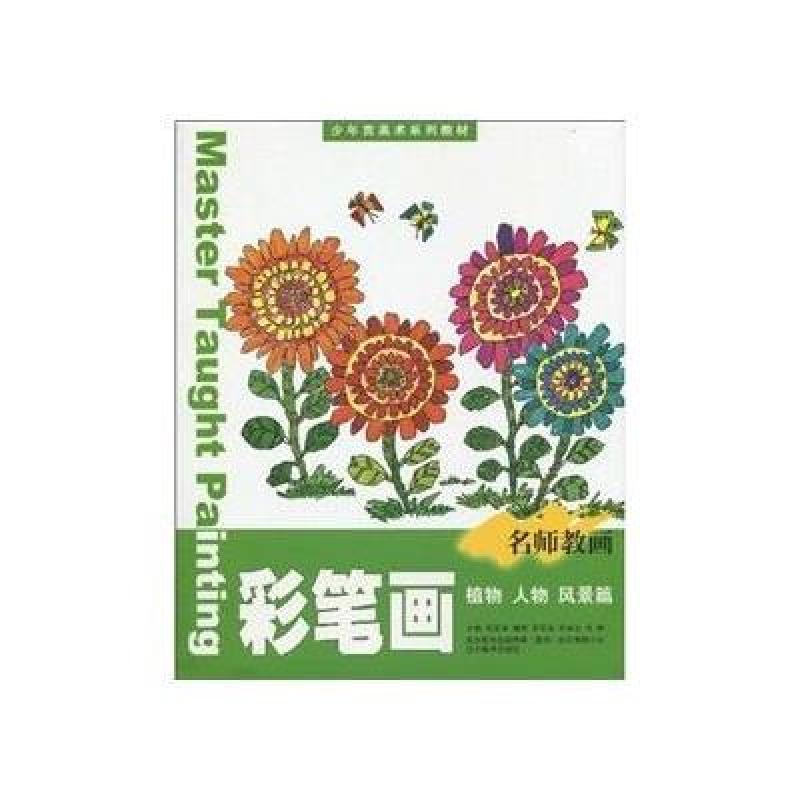 少年宫美术系列教材--彩笔画(人物,植物,风景)下