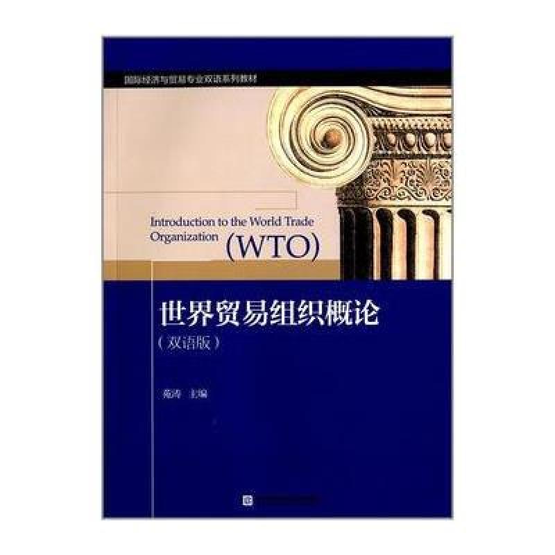 《世界贸易组织概论(双语版)/国际经济与贸易专业双语