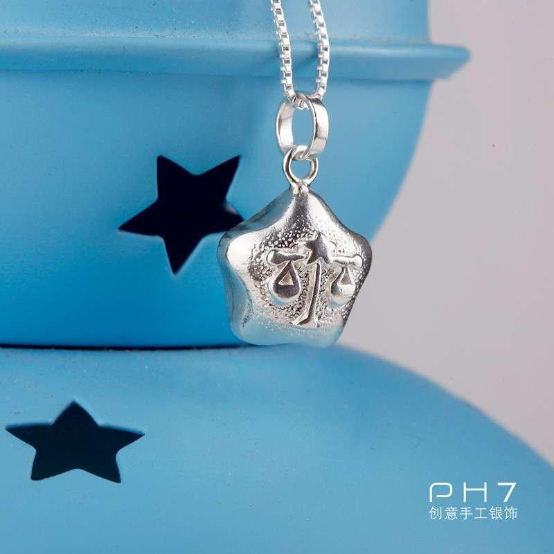ph7 十二星座创意银项链吊坠天秤座 生日礼物 送意大利精品银链