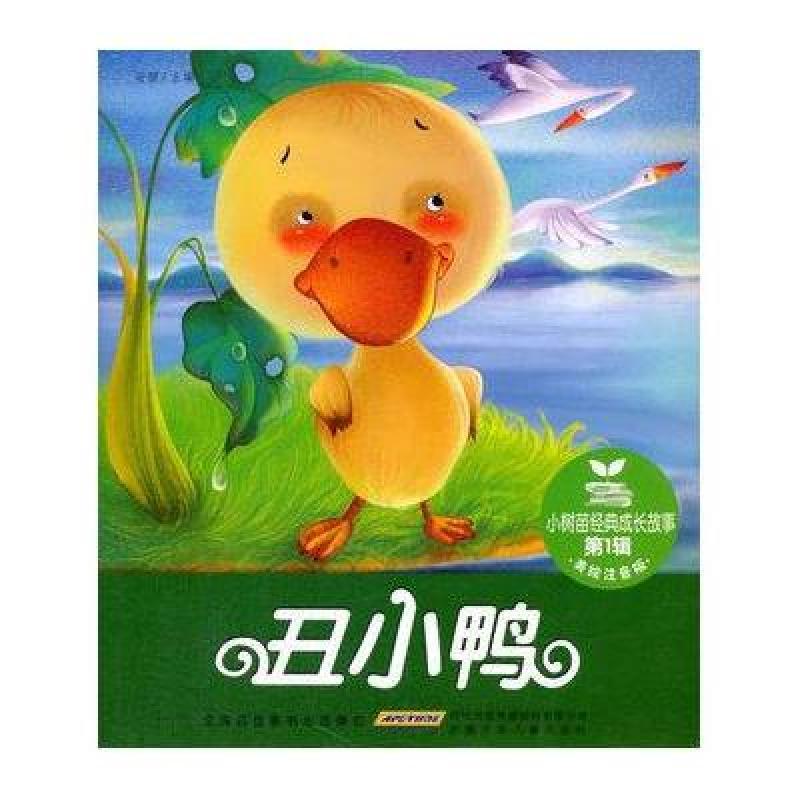 小树苗经典成长故事(第1辑)丑小鸭