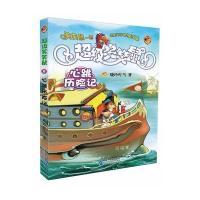 10册第4季幼儿儿童绘本v幼儿动漫图画书公寓睡漫画宝宝的爱情图片