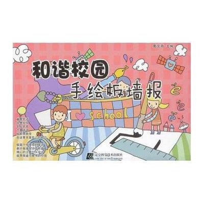 和谐校园手绘板墙报 辽宁科学技术出版社【价格 图片